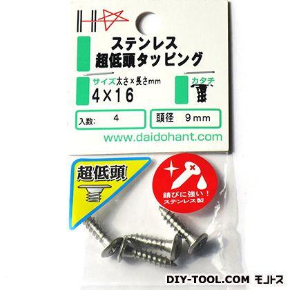 HP ステンレス 超低頭タッピング シルバー 4×16 10185866 約4 本入