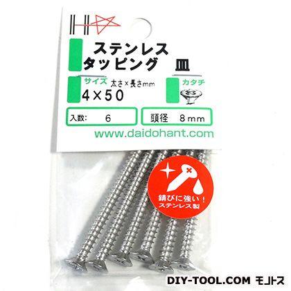 HP ステンレス タッピング 皿 シルバー 4×50 10183805 6 本入