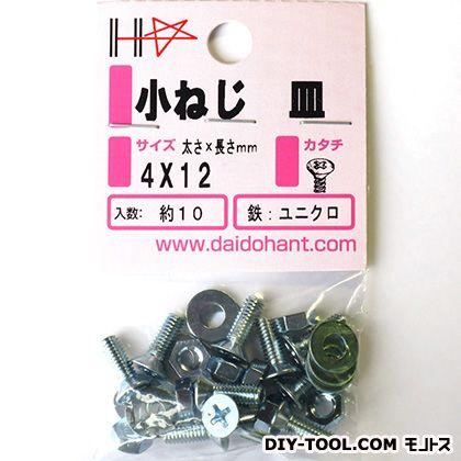 HP ユニクロ 小ネジ 皿 シルバー 4×12 (10184358) 約10本入