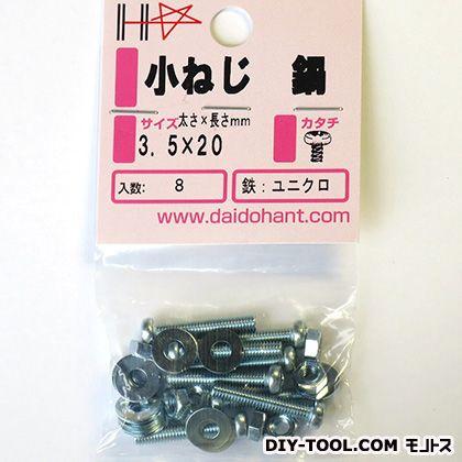 HP ユニクロ 小ネジ 鍋 シルバー 3.5×20 (10184162) 8本入