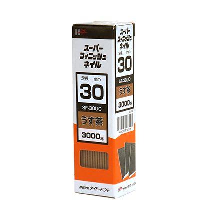 スーパーフィニッシュネイル 薄茶 SF-30線径:1.05mm頭径:1.4mm長さ:30mm 3000本
