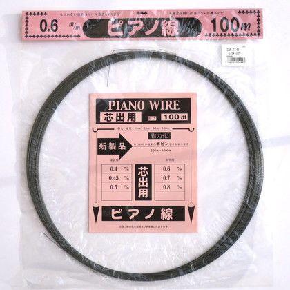 ピアノ線  0.6×100m 10155899