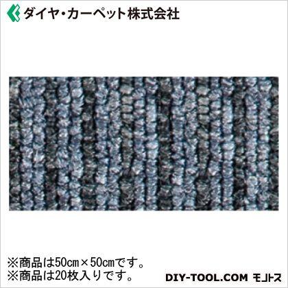 接着剤付タイルカーペット 6509SL 50cm×50cm CT-650SL 20 枚/ケース