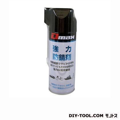 強力防錆剤 300ml (DM-002)
