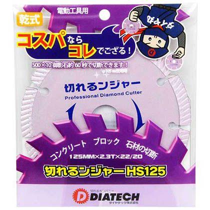 ダイヤモンドカッター   HS125