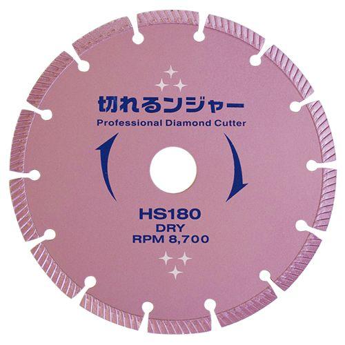 ダイヤモンドカッター   HS180