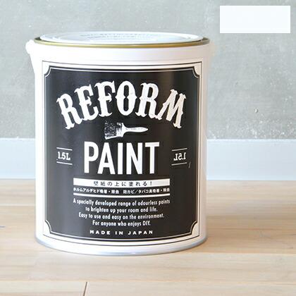 リフォームペイント壁紙の上に塗れる水性塗料 ホワイトブルー 1.5L