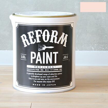 リフォームペイント壁紙の上に塗れる水性塗料 パステルピンク 1.5L