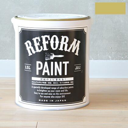 リフォームペイント壁紙の上に塗れる水性塗料 ビスケット 1.5L