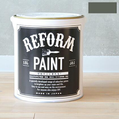リフォームペイント壁紙の上に塗れる水性塗料 グレー 1.5L