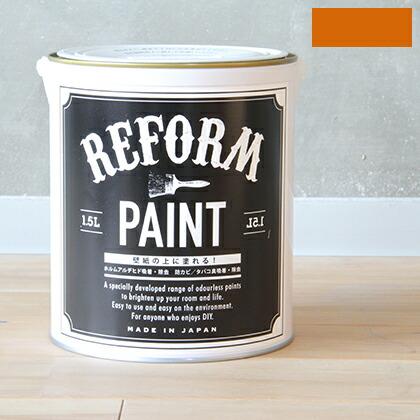 リフォームペイント壁紙の上に塗れる水性塗料 パンプキン 1.5L