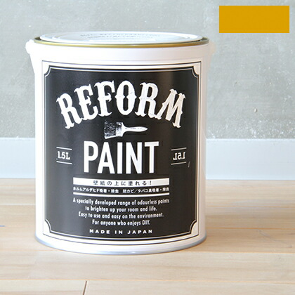 リフォームペイント壁紙の上に塗れる水性塗料 マリーゴールド 1.5L