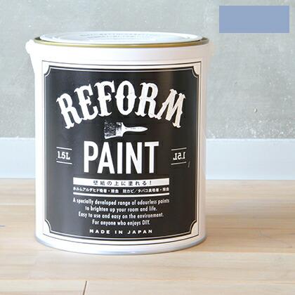 リフォームペイント壁紙の上に塗れる水性塗料 ラベンダーモーブ 1.5L