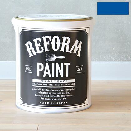 リフォームペイント壁紙の上に塗れる水性塗料 アクアブルー 1.5L