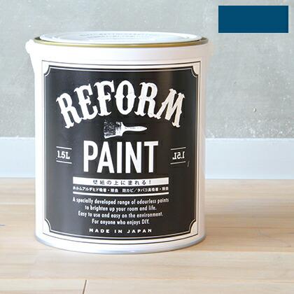 リフォームペイント壁紙の上に塗れる水性塗料 ヨーロピアンブルー 1.5L