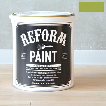 リフォームペイント壁紙の上に塗れる水性塗料 うぐいす色 1.5L