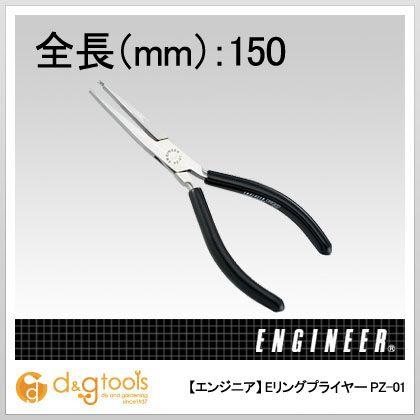 Eリングプライヤー (PZ-01)
