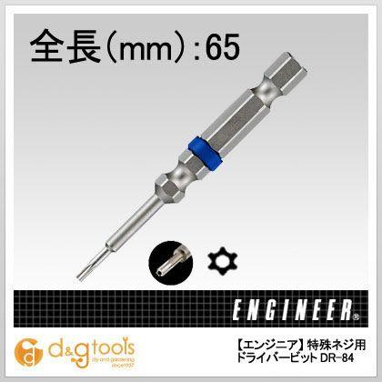 エンジニア 特殊ネジ用ドライバービット   DR-84
