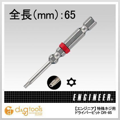 エンジニア 特殊ネジ用ドライバービット   DR-85