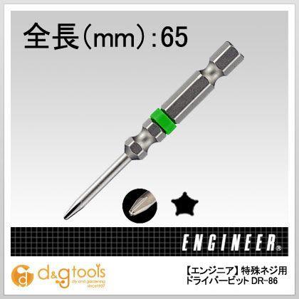 エンジニア 特殊ネジ用ドライバービット   DR-86