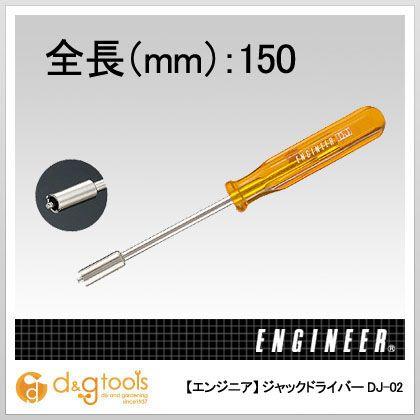 エンジニア ジャックドライバー   DJ-02