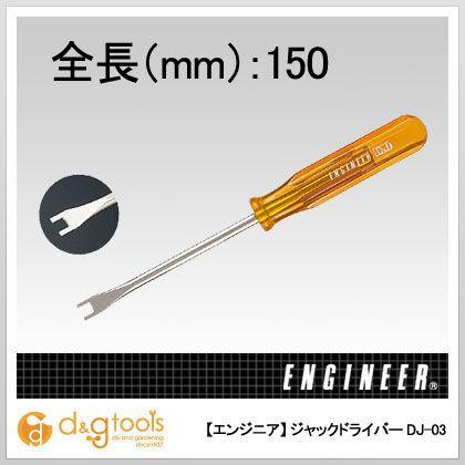 エンジニア ジャックドライバー   DJ-03