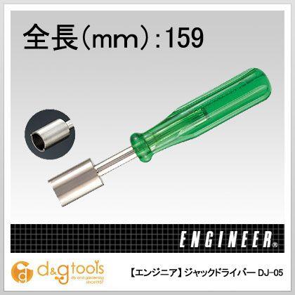エンジニア ジャックドライバー   DJ-05