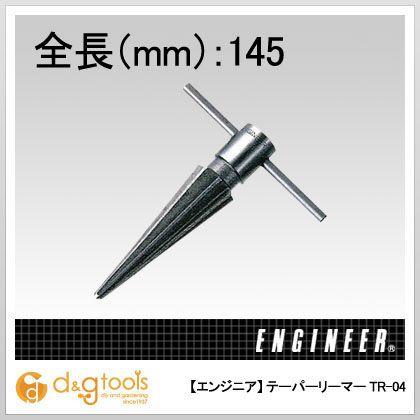テーパーリーマー   TR-04