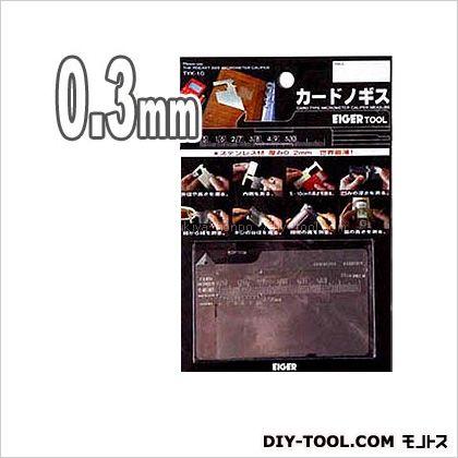 アイガー カードノギス 0.3mm厚 (TYK-10)