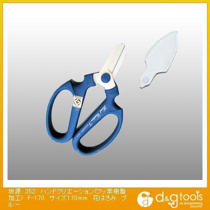 ハンドクリエーション(フッ素樹脂加工) F-170  花はさみ ブルー 170mm  #352