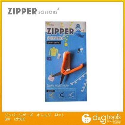 アイガーツール ジッパーシザーズ (ハサミ・鋏) オレンジ 44×16mm ZPS02
