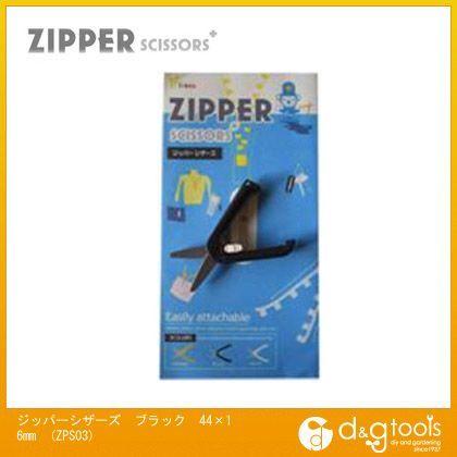 アイガーツール ジッパーシザーズ (ハサミ・鋏) ブラック 44×16mm ZPS03