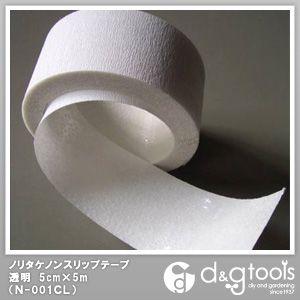 ノンスリップテープ 透明 5cm×5m (N-001CL)