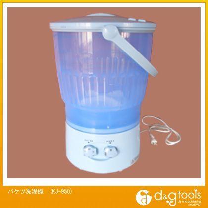 バケツ洗濯機   KJ-950