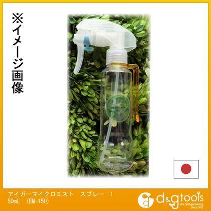 マイクロミスト 霧吹きスプレー 150ml (EM-150)