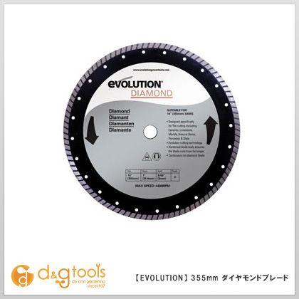 フューリー2(FURY2)用替刃  ダイヤモンドホイールチップソー(ダイヤモンドカッター) 355mm