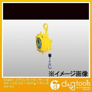 スプリングバランサー  30-40kg 1.5m  EWF40