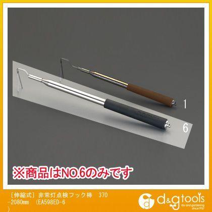 [伸縮式]非常灯点検フック棒  370-2080mm EA598ED-6