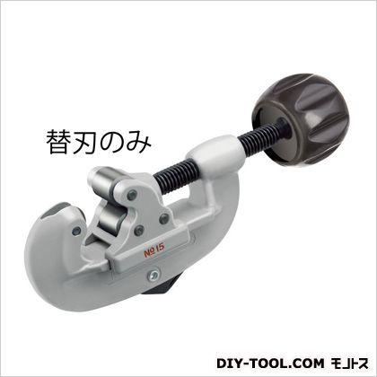 パイプカッター替刃(EA203RV,RW用)   EA203RW-1