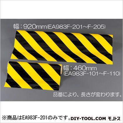 エスコ 920mmx1m反射トラシート(粘着付) 黄/黒  EA983F-201 1 巻