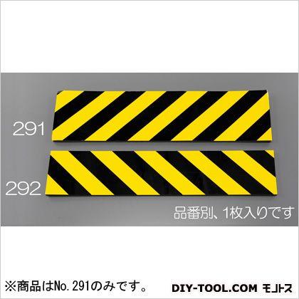 エスコ 250x920mm反射トラクッション 黄/黒  EA983FJ-291 1 枚