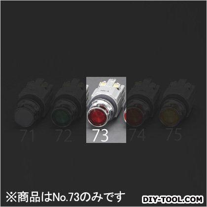エスコ AC/DC24VLED照光フルガード押ボタンスイッチ 赤  EA940DA-73