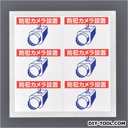 防犯用ステッカー(防犯カメラ設置)   EA864CD-110