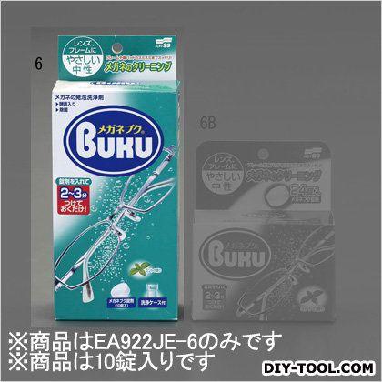 エスコ メガネ洗浄剤(洗浄ケース付)   EA922JE-6 10 錠