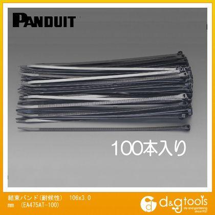 結束バンド(耐候性)  106x3.0mm EA475AT-100 100 本