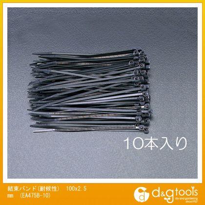 結束バンド(耐候性)  100x2.5mm EA475B-10 10 本