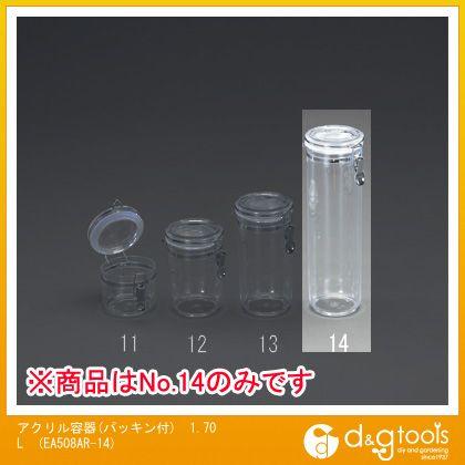 アクリル容器(パッキン付)  1.70L EA508AR-14