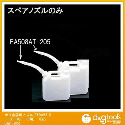 エスコ ポリ容器用ノズル(EA508AT-5,10,105,110用)   EA508AT-205