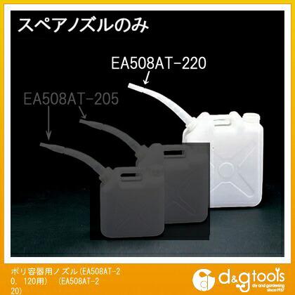 エスコ ポリ容器用ノズル(EA508AT-20,120用)   EA508AT-220