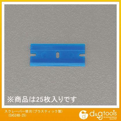 スクレーパー替刃(プラスティック製)   EA524B-25 25 枚